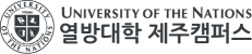 열방대학 제주캠퍼스 로고